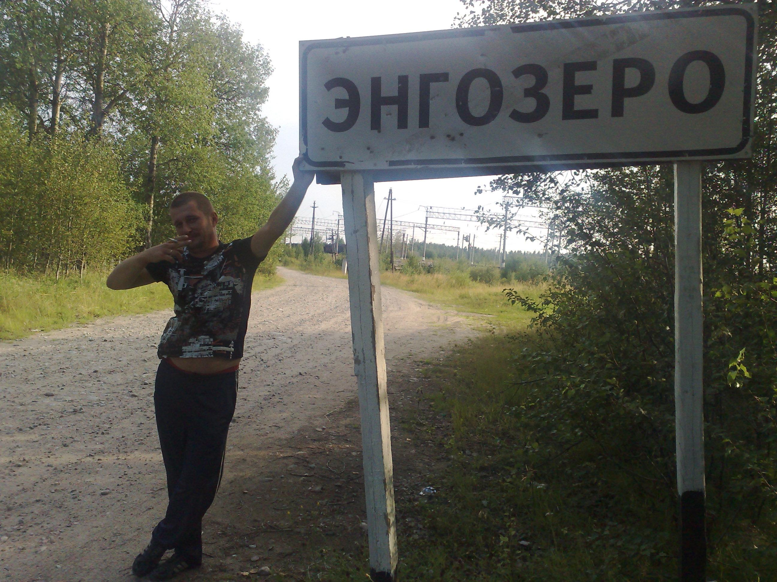 добро пожаловать в поселок Энгозеро